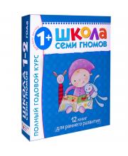 Комплект книг Школа семи гномов до 2 лет Денисова Д. Мозаика-синтез