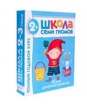 Комплект книг Школа семи гномов до 3 лет Денисова Д. Мозаика-синтез