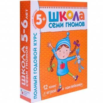 Книги и развитие, Комплект книг Школа семи гномов до 6 лет Денисова Д. Мозаика-синтез 659710, фото