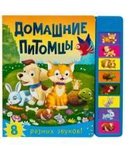 Звуковая книга Домашние питомцы Романова М.
