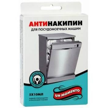 Гигиена, Антинакипин Un Momento для посудомоечных машин жидкий 5Х10 мл Un Momento 264826, фото
