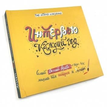 Книги и развитие, Альбом Интервью каждый год. Твоя история взросления Cute n Clever 281551, фото