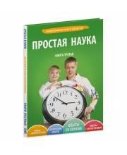 Том 3 Простая Наука Увлекательные Опыты Для Детей