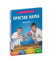 Том 1 Простая Наука Увлекательные Опыты Для Детей