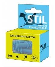 Беруши силиконовые для авиаперелетов 4 шт STIL