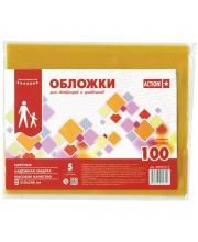 Набор цветных обложек для тетрадей и дневников 5 шт ACTION!