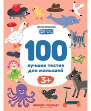 100 лучших тестов для малышей Тимофеева С. Феникс