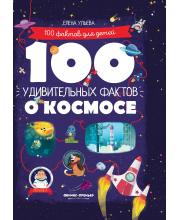 100 удивительных фактов о космосе Ульева Е. Феникс
