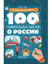 100 удивительных фактов о России Ульева Е. Феникс