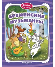 Бременские музыканты: книжка-раскраска Феникс