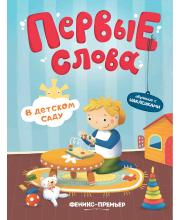В детском саду: обучающая книжка с наклейками Феникс