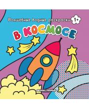 В космосе: книжка-раскраска Феникс