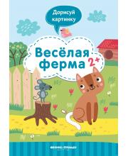 Веселая ферма: книжка с заданиями Разумовская Ю. Феникс