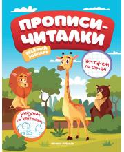 Веселый зоопарк: обучающая книжка Самоделова Е. Феникс