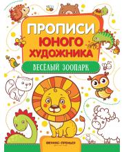 Веселый зоопарк: обучающая книжка-раскраска Панжиева М. Феникс