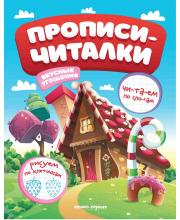 Вкусные угощения: обучающая книжка Самоделова Е. Феникс