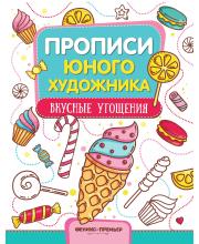 Вкусные угощения: обучающая книжка-раскраска Панжиева М. Феникс