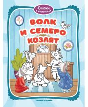 Волк и семеро козлят: книжка-раскраска Феникс