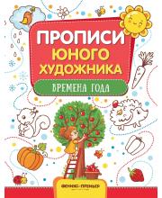 Времена года: обучающая книжка-раскраска Панжиева М. Феникс