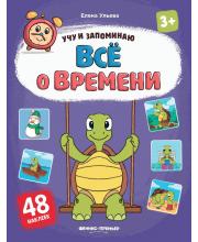 Все о времени: книжка с наклейками Ульева Е. Феникс