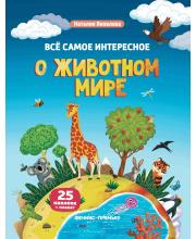 Все самое интересное о животном мире: книжка с наклейками Яковлева Н. Феникс