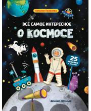 Все самое интересное о космосе: книжка с наклейками Яковлева Н. Феникс