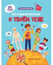 Все самое интересное о твоем теле: книжка с наклейками Яковлева Н. Феникс