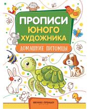 Домашние питомцы: обучающая книжка-раскраска Панжиева М. Феникс