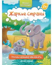 Жаркие страны: книжка с наклейками Феникс