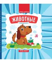 Животные: книжка-гармошка Субботина Е. Феникс