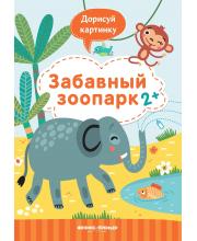 Забавный зоопарк: книжка с заданиями Разумовская Ю. Феникс