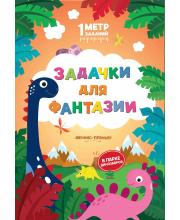 Задачки для фантазии: в парке динозавров: книжка-гармошка Ивинская С. Феникс