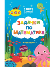 Задачки по математике: подводное путешествие: книжка-гармошка Ивинская С. Феникс