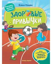 Здоровые привычки: книжка с наклейками Ульева Е. Феникс