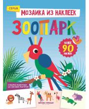 Зоопарк: книжка с наклейками Разумовская Ю. Феникс