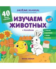 Изучаем животных с Колобком: книжка с наклейками Хотулев А. Феникс