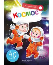 Космос: книжка с наклейками Субботина Е. Феникс