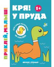 Кря У пруда: книжка с наклейками Феникс