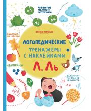 Л, Ль: книжка с наклейками Игнатова С. Феникс