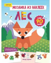 Лес: книжка с наклйками Разумовская Ю. Феникс