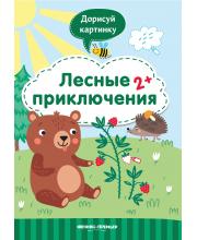 Лесные приключения: книжка с заданиями Разумовская Ю. Феникс