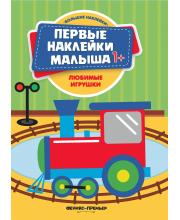 Любимые игрушки: книжка с наклейками Феникс