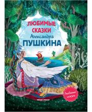 Любимые сказки Александра Пушкина: сборник сказок Пушкин А. Феникс