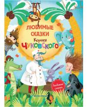 Любимые сказки Корнея Чуковского: сборник сказок Чуковский К. Феникс