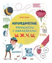 Ш, Ж, Ч, Щ: книжка с наклейками Игнатова С. Феникс