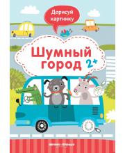 Шумный город: книжка с заданиями Разумовская Ю. Феникс