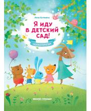 Я иду в детский сад Кутявина А.В. Феникс