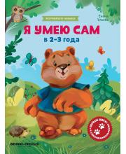 Я умею сам в 2-3 года: обучающая книжка Ульева Е.А. Феникс
