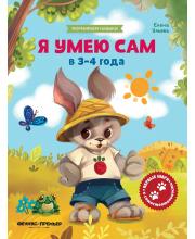Я умею сам в 3-4 года: обучающая книжка Ульева Е.А. Феникс