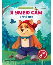 Я умею сам в 4-5 лет: обучающая книжка Ульева Е.А. Феникс